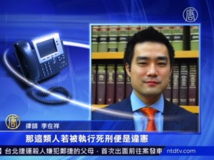NTD TV: <br>Legal Commentary on the Death Penalty