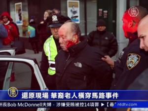 NTD TV:<br /> Legal Commentary on the Arrest of an Elderly Man for Jaywalking