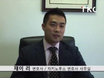 TKC TV: <br>Informational Interview on Deportation Proceedings